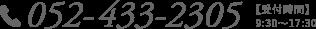 052-433-2305[受付時間]9:30~18:30
