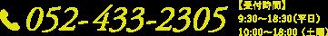0524332305【受付時間】9:30〜18:30(平日)10:00〜18:00 (土曜)