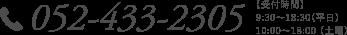 052-433-2305【受付時間】9:30〜18:30(平日)10:00〜18:00 (土曜)