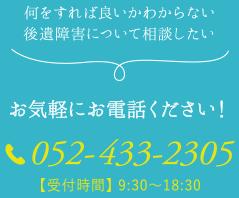 お気軽にお電話ください!0524332305[受付時間]9:30~18:30