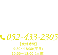 お気軽にお電話ください!0524332305【受付時間】9:30〜18:30(平日)10:00〜18:00 (土曜)