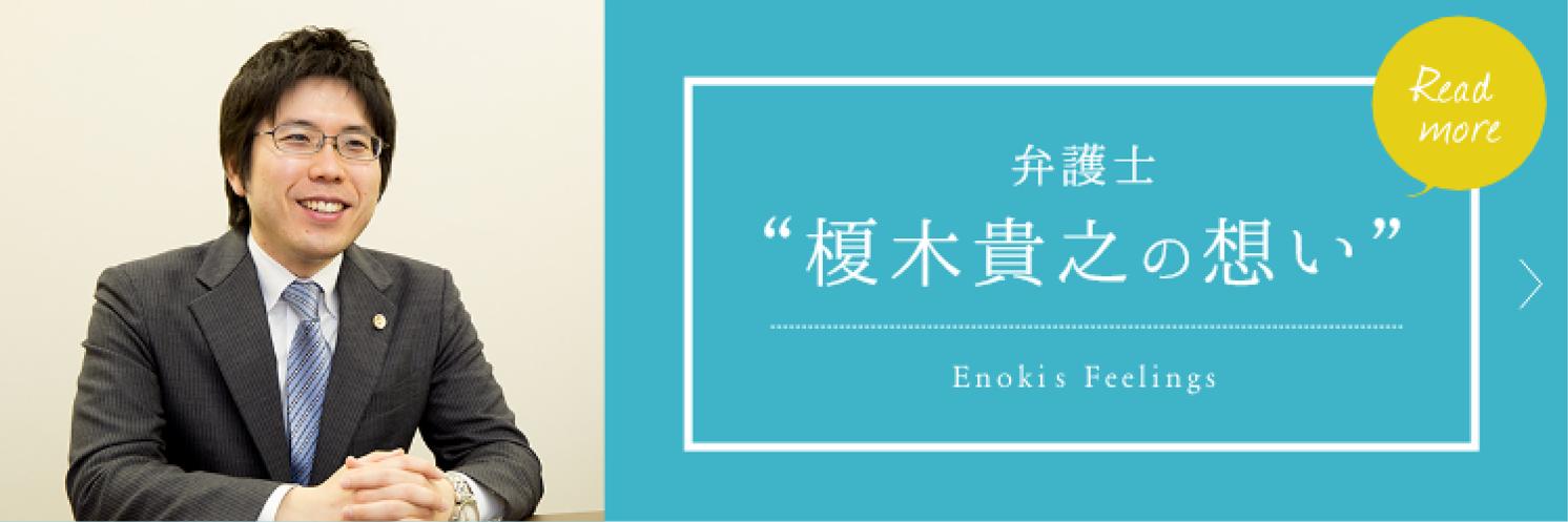 """弁護士""""榎木貴之""""の想い Enoki's feeling"""